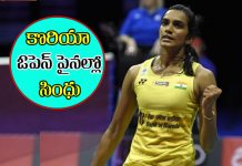 pv-sindhu-enters-korea-open-final-faces-okuhara