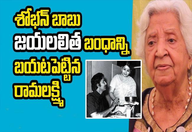 ramalakshmi says about jayalalitha and shoban babu love affair