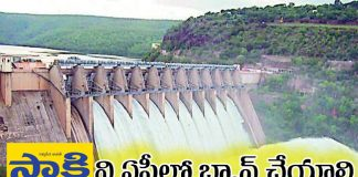 sakshi epaper infirm to telangana engineers about Srisailam project water