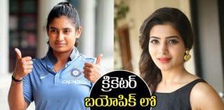 samantha to do in women Cricketer Mithali Raj Biopic