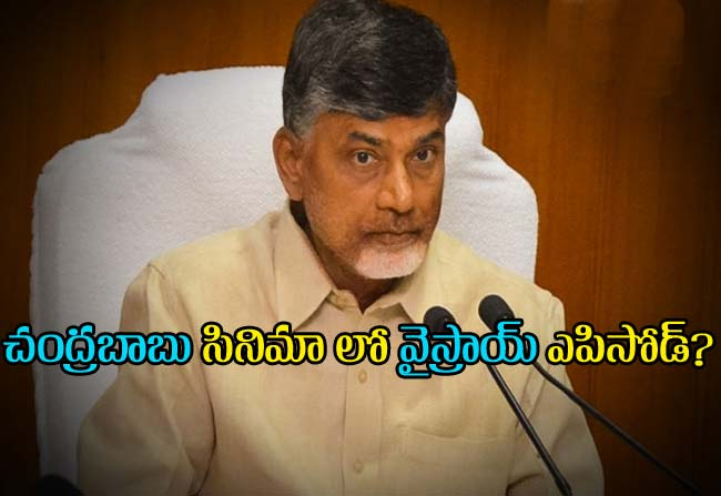 will-viceroy-episode-is-there-in-chandra-babu-life-story-movie