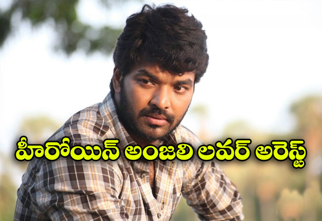 Court order to arrest Anjali Lover jai