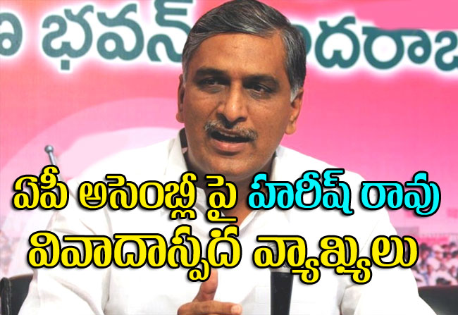 Harish Rao Comments On Andhra Pradesh assembly meetings