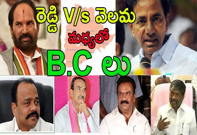 KCR caste politics in Telangana for 2019 elections