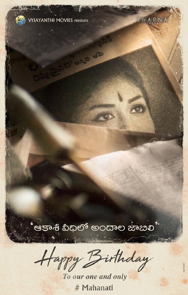 Keerthy suresh first look in Mahanati movie