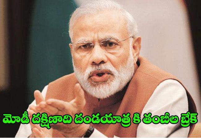 Modi's Southern Invasion