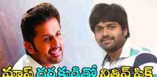 Nithin next movie with Anil Ravipudi