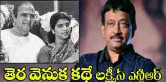Ram Gopal Varma wants to do NTR before dead episode in Lakshmi's NTR