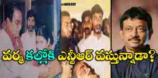 Ram Gopal varma Controversy comments on NTR