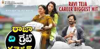 Ravi Teja Raja The Great Movie Collections