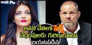 Seaman Sheffield Says Harvey Weinstein Sexual Harassment On Aishwarya Rai Harvey
