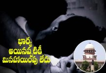 Sex with minor wife is rape, says Supreme Court