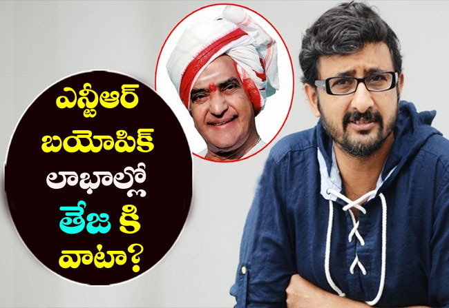 Teja wants to take profit shares to Balakrishna NTR Biopic movie