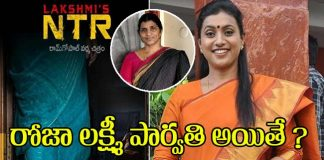 YSRCP MLA Actress Roja will be the laxmi Parvathi role in RGV Laxmi's NTR Movie