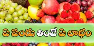 health benefits of fruits list