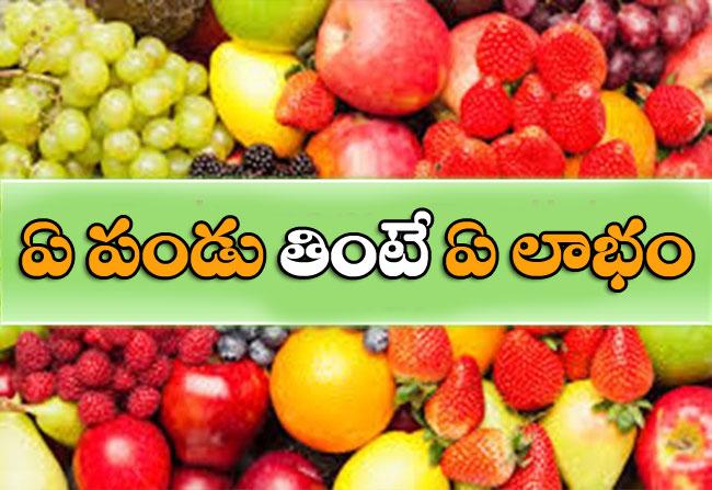health benefits of fruits list