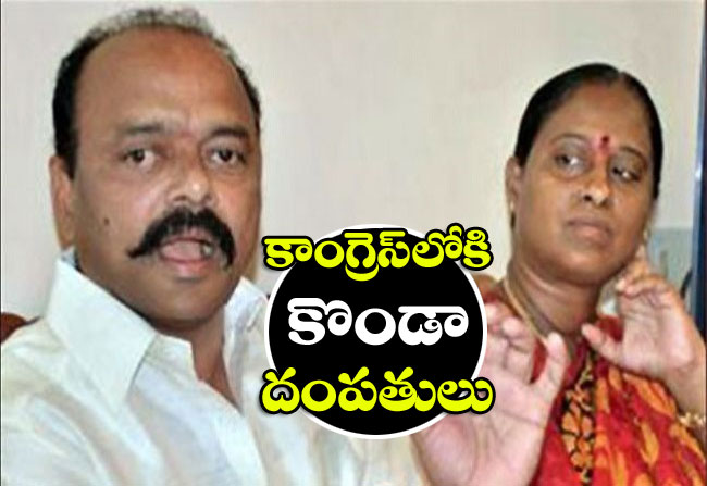 konda surekha family joins in Congress party