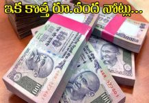 rbi-to-print-new-rs-100-notes-from-april-2018