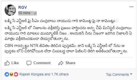 rgv comments on chandrababu