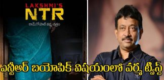 varma-is-giving-the-ntr-biopic-script-to-the-assistant