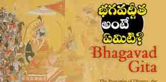 what is bhagavad gita