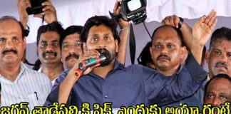 ys-jagan-absence-in-opening-new-party-office-in-vijayawada-makes-controversies-in-ysrcp