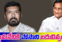 Adi Seshagiri Rao Counter to posani about Nandi Awards