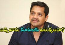 Bunny Vasu Comments On Ap Nandi Awards