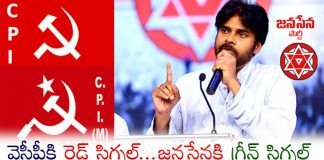 CPI,CPM Parties Green Signal To Alliance With Janasena in 2019 Election