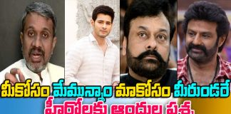 Chalasani srinivas open letter to tollywood heroes about Ap Special Status