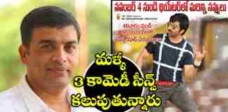 Dil Raju says 3 New scenes added in Raja The Great Movie
