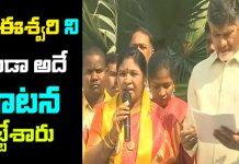 Giddi Eswari Joins In TDP in Presence of Chandrababu