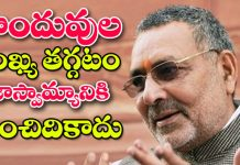 Giriraj Singh says Democracy is safe in India because of Hindus
