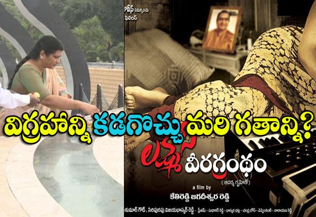 Lakshmi Parvathi scared because of Lakshmi's Veeragrandham shooting start