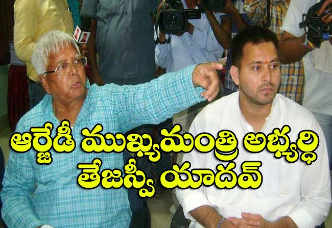 Lalu Prasad Yadav announced RJD CM Candidate as Tejaswi Yadav