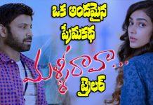 Malli Raava Theatrical Trailer