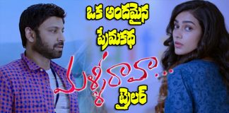 Malli Raava Theatrical Trailer