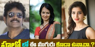 Nagarjuna Samantha and Amala in Hello Movie