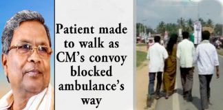 Patient made to walk as CM Siddharamaiah convoy blocked ambulance way