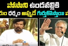 Posani Krishna Murali And Undavalli Comments On BN Reddy Awards