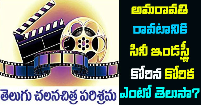 Tollywood Top Heroes demands to Ap Govt Lands For Studios