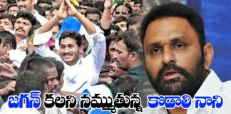 gudiwada-mla-kodali-nani-dreaming-more-about-ys-jagan-in-becoming-cm