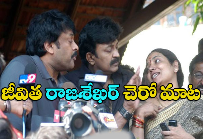 jeevitha rajasekhar reveals to cold war with Chiru
