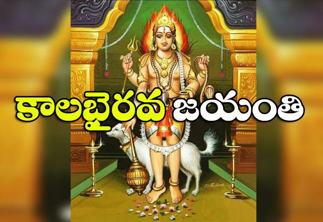kalabhairava birthday