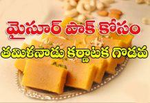 tamilnadu and karnataka fight for Mysuru pak sweet
