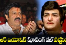 Balakrishna NTR Biopic Movie Shooting On Tomorrow