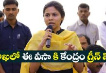 Bhuma Akhila Priya comments on Vizag Airport E-Visa