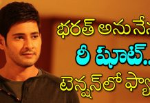 Fans tension with Mahesh babu New Movie Bharath Anu Nenu Reshooting