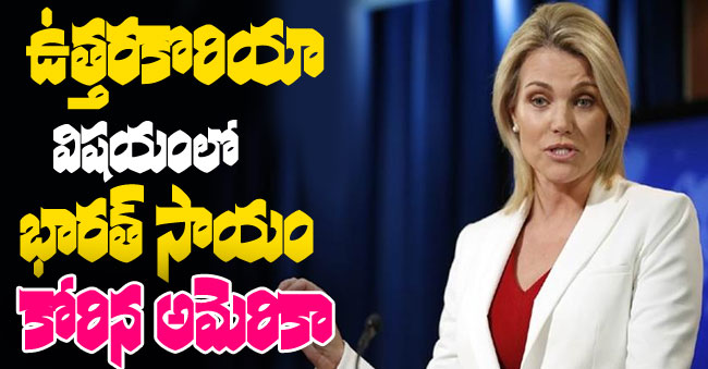 Heather Nauert says We Hopes India Contributes More In Combating North Korea