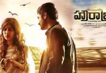 Howrah Bridge Movie Tholisariga Song released